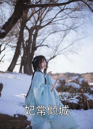 妃常倾城小说