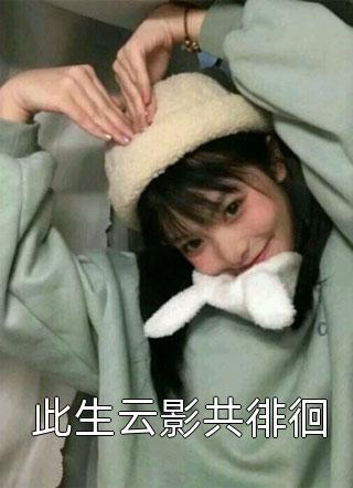 此生云影共徘徊小说