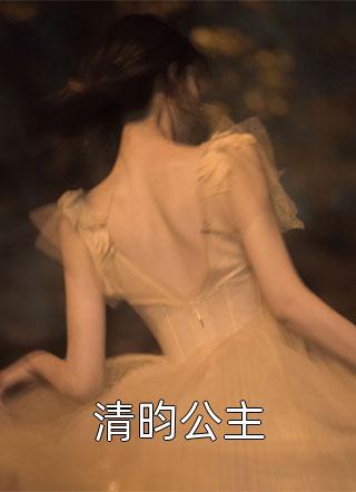 清昀公主小说