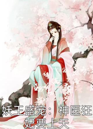 妖王盛宠:神医狂妃要上天小说