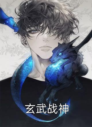 玄武战神小说
