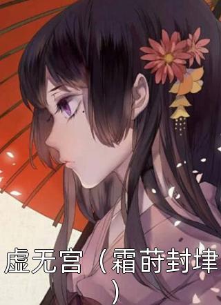 虚无宫(霜莳封垏)小说