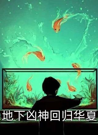 地下凶神回归华夏小说