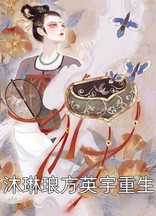 沐琳琅方英宇重生小说