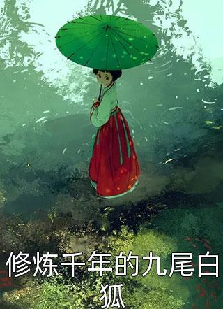 修炼千年的九尾白狐小说