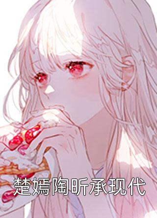 楚嫣陶昕承现代小说
