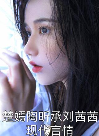 楚嫣陶昕承刘茜茜现代言情小说