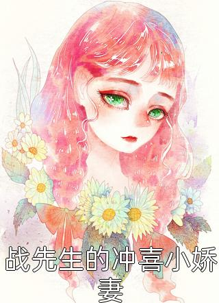 战先生的冲喜小娇妻小说