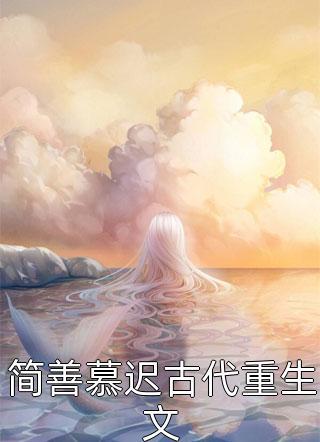 简善慕迟古代重生文小说