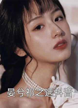 晏兮祁之远抖音小说