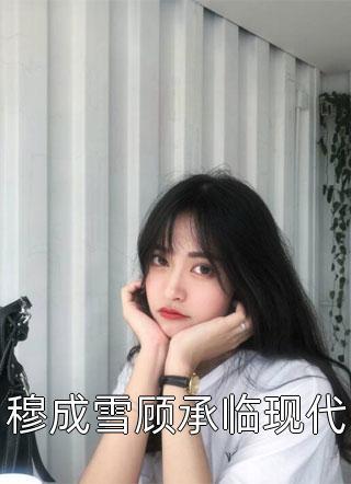 穆成雪顾承临现代小说