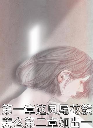 第一章这凤尾花簇美么第二章如出一辙第三章怎么会去她小说