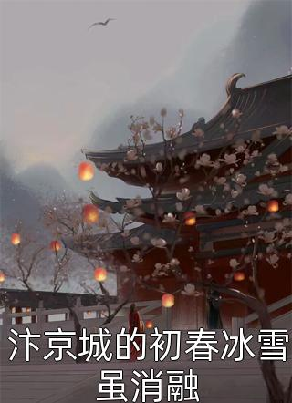 汴京城的初春冰雪虽消融小说