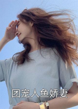 团宠人鱼娇妻小说