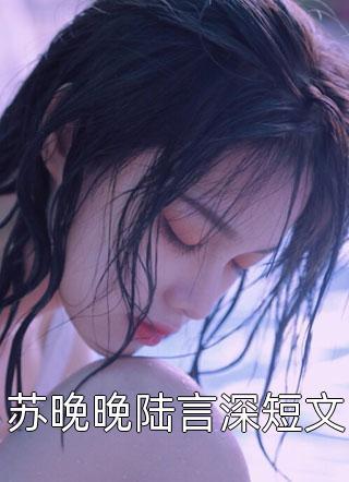 苏晚晚陆言深短文小说