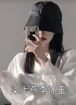 梁上燕李怀玉小说
