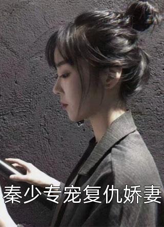 秦少专宠复仇娇妻小说