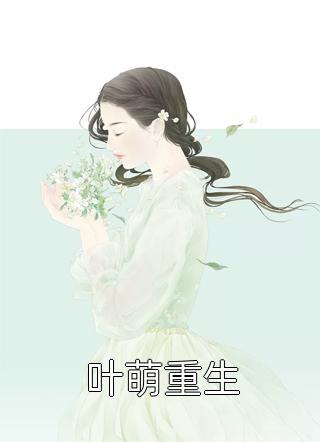 叶萌重生小说