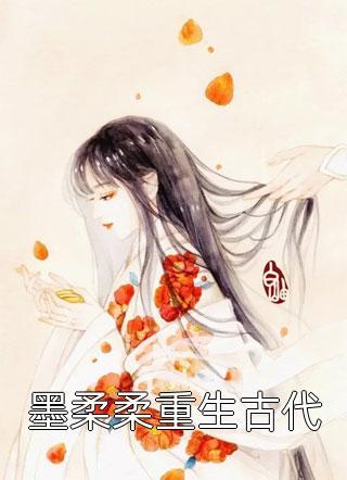 墨柔柔重生古代小说