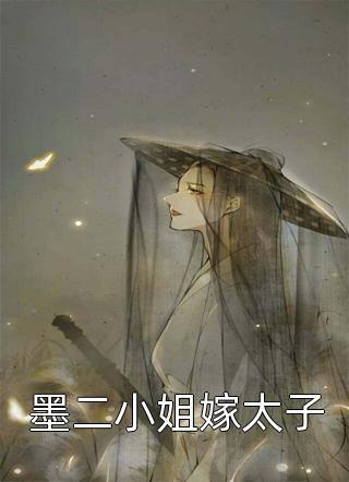 墨二小姐嫁太子小说