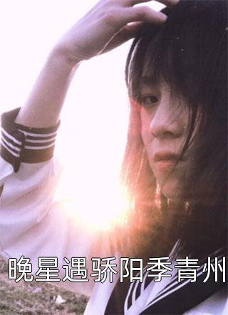 晚星遇骄阳季青州小说