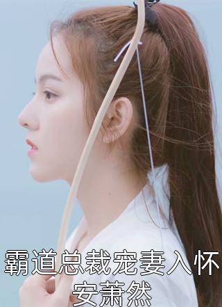霸道总裁宠妻入怀安萧然小说