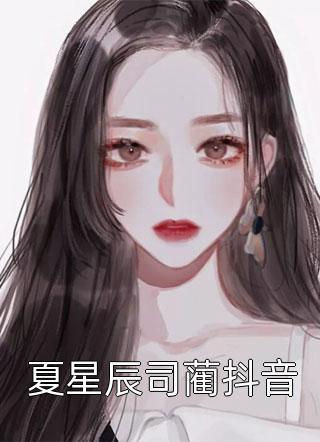 夏星辰司蔺抖音小说