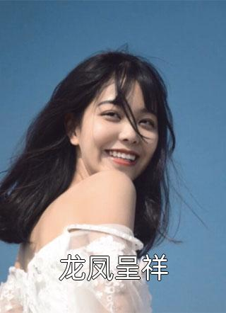 龙凤呈祥小说