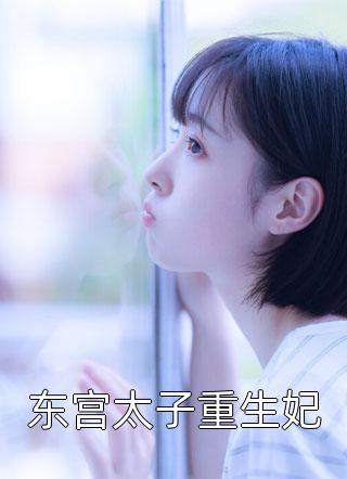 东宫太子重生妃小说