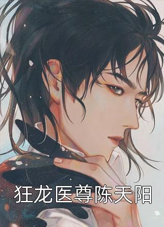 狂龙医尊陈天阳小说