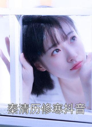秦清历修寒抖音小说