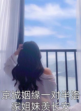 京城姻缘一对半洛家姐妹羡长安小说