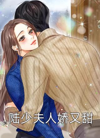 陆少夫人娇又甜小说