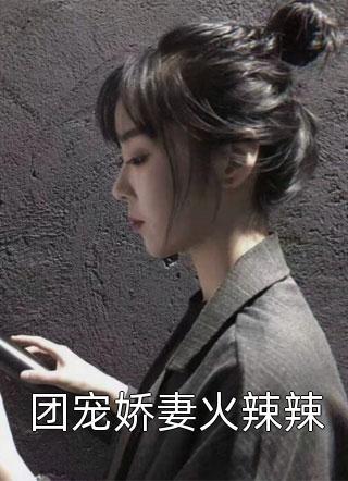 团宠娇妻火辣辣小说