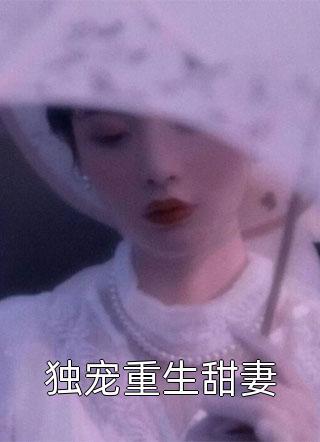 独宠重生甜妻小说