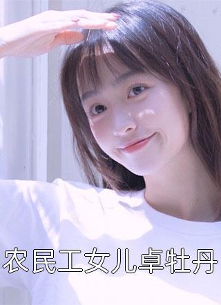 农民工女儿卓牡丹小说