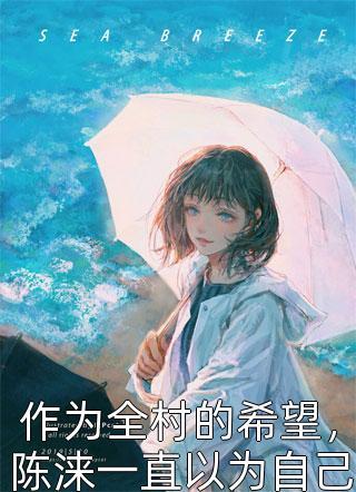 作为全村的希望,陈涞一直以为自己只爱学习小说