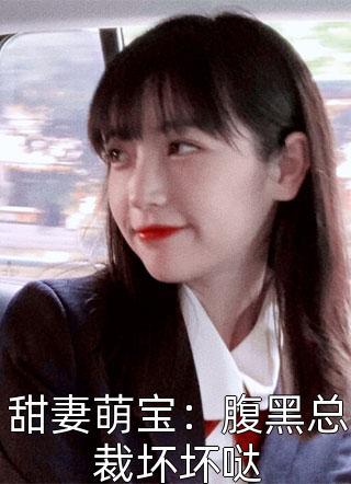 甜妻萌宝:腹黑总裁坏坏哒小说