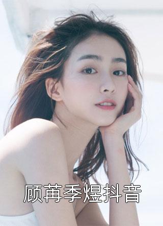 顾苒季煜抖音小说