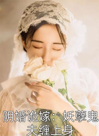阴婚诡嫁:妖孽鬼夫缠上身小说