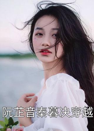 阮芷音秦暮决穿越小说