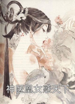 神医凰女惑天下小说