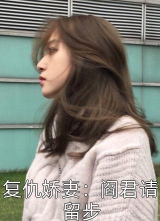 复仇娇妻:阎君请留步小说