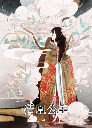 清凰公主小说