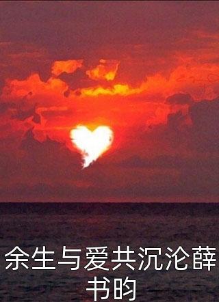 余生与爱共沉沦薛书昀