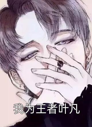 我为王者叶凡小说