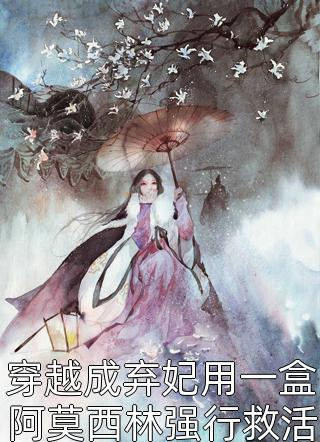穿越成弃妃用一盒阿莫西林强行救活墓中王爷小说