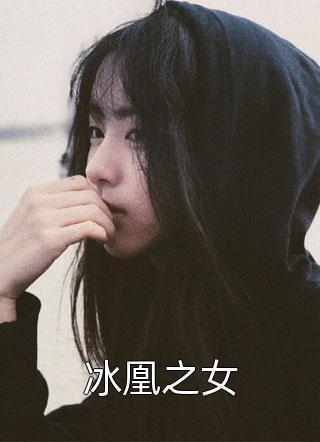 冰凰之女小说