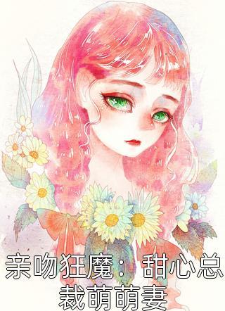 亲吻狂魔:甜心总裁萌萌妻小说