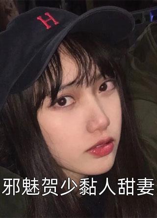 邪魅贺少黏人甜妻小说